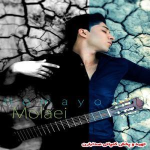 Homayoun Molaei – Be Fekre Man Bash