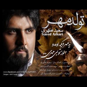 Saeed Azhari – Tavalode Mehr