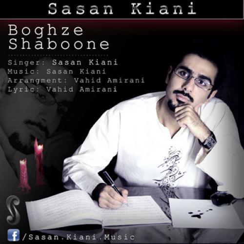 Sasan Kiani – Boghze Shaboone