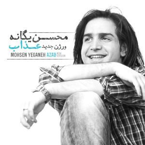 Mohsen Yeganeh – Azab