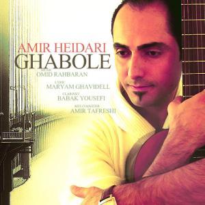 Amir Arad – Ghabole