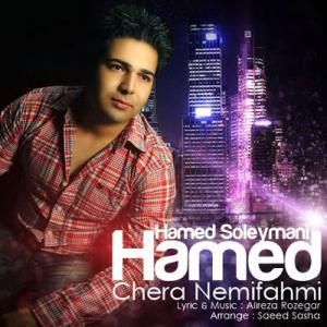 Hamed Soleymani – Chera Nemifahmi