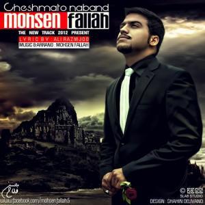 Mohsen Fallah – CheshMato Naband