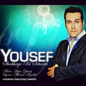 Yousef – Shabhaye Bi Setare