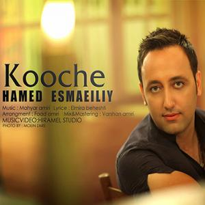 Hamed Esmaeili – Koocheh