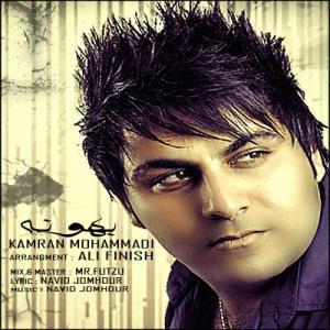 Kamran Mohammadi – Bahoune