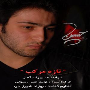 Bahram Gomar – Taze Markab