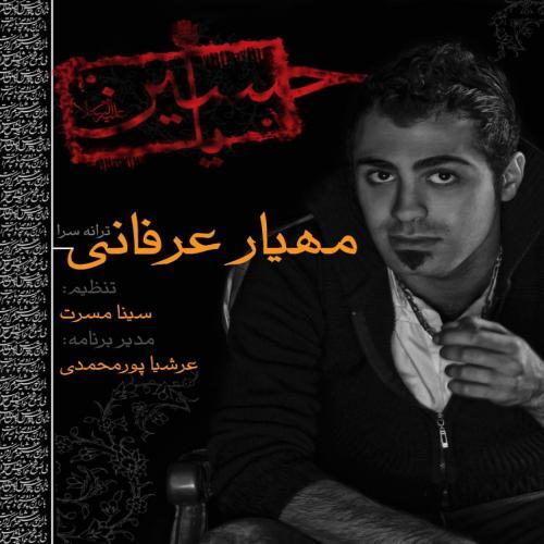 Mahyar Erfani – Ya Hossein