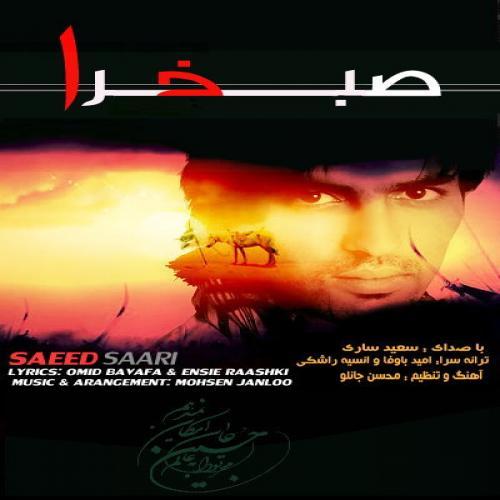 Saeed Saari – Sabre Khoda