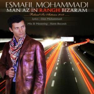 Esmaeil Mohammadi – Man Az In Rang Bizaram
