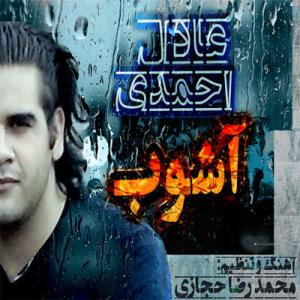 Adel Ahmadi – Ashoob