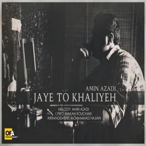 Amin Azadi – Jaye To Khalie