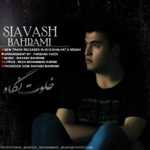Siavash Bahrami – Khalvat e Negah
