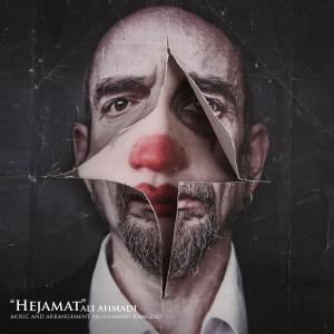 Ali Ahmadi – Hejamat