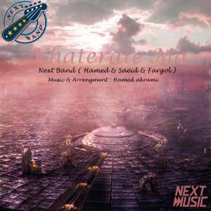 Next Band – Khaterat Ma