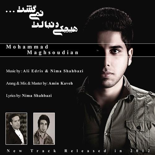 Mohammad Maghsoodian – Hichki Donbalet Nemigasht