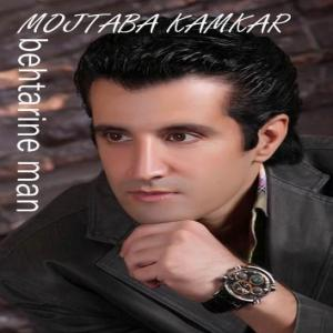 Mojtaba Kamkar – Behtarine Man