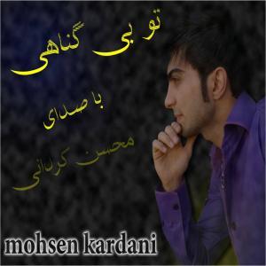 Mohsen Kardani – To Bi Gonahi