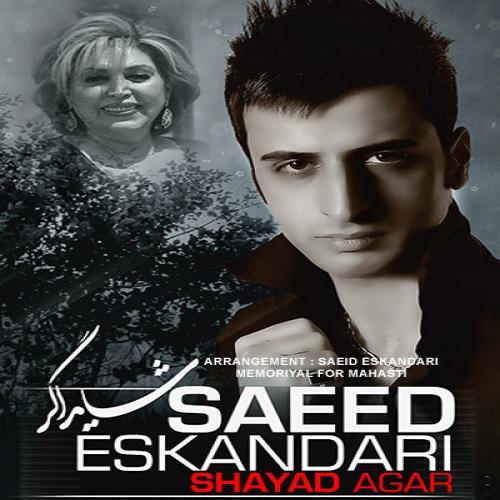 Saeid Eskandari – Shayad Agar