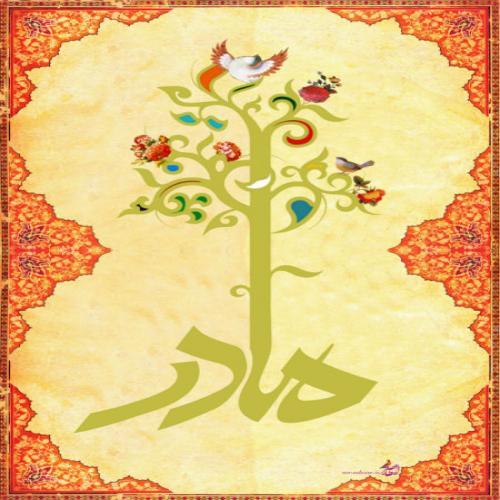 Hamed Akrami – Be Name Madar