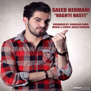 سعید کرمانی وقتی هستی