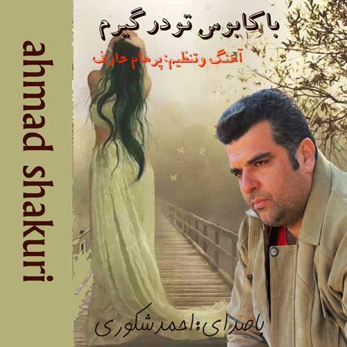 Ahmad Shakouri – Ba Kaboose To Dargiram