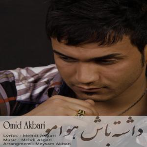 Omid Akbari – Dashte Bash Havamo