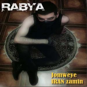 Rabya – Jomeye Iran Zamin
