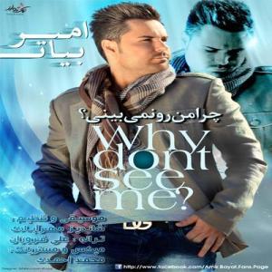 Amir Bayat – Chera Man Ro Nemibini