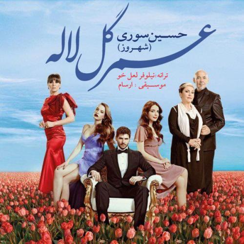 Hossein Souri – Omre Gole Lale