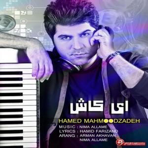 Hamed Mahmood Zadeh – Ey Kash
