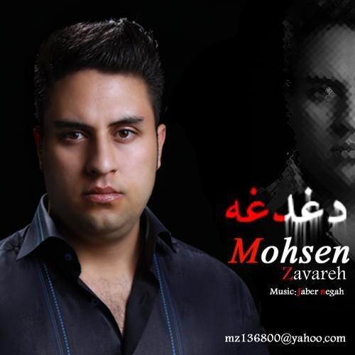 Mohsen Zavareh – Dagh Daghe