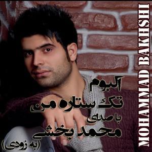 Mohammad Bakhshi – Tak Setare Man Demo
