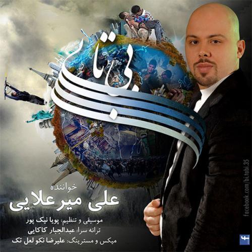 Ali Miralaei – Bitabi