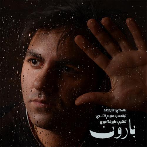 Mir Mohammad – Baroon