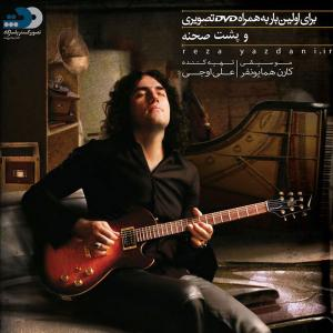 Reza Yazdani – Khaterat Mobham