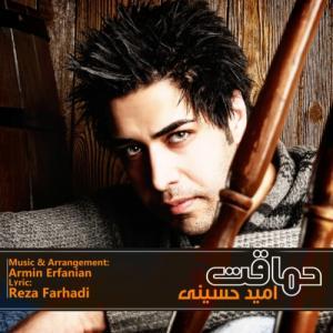 Omid Hosseini – Hemaghat