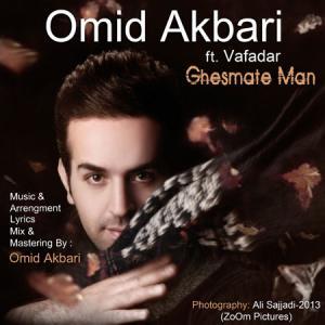 Omid Akbari – Ghesmate Man