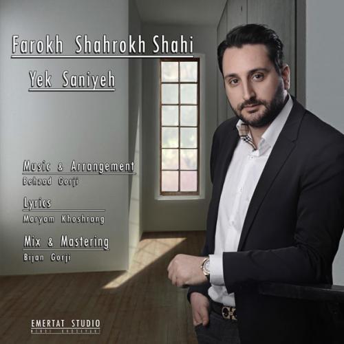 Farokh Shahorkh Shahi – Yek Saniye
