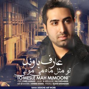 Aref Bavand – To Mesle Mah Mimooni