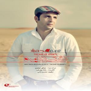 Mohammad Raad – Keshti Delhoreh