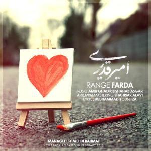 Amir Ghadiri – Range Farda