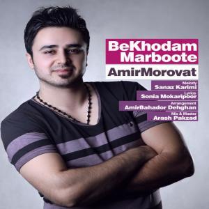 Amir Morovat – be khodam marboteh