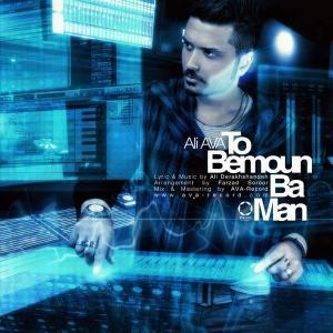 Ali Ava – To Bemon Ba Man