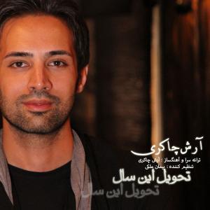Arash Chakeri – Tahvile In Saal