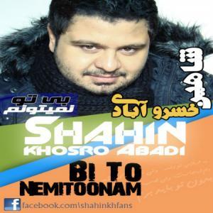 Shahin Khosroabadi – Bi To Nemitoonam