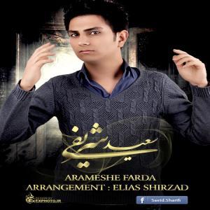 Saeid Sharifi – Arameshe Farda