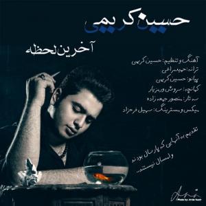 Hossein karimi – Akharin lahze