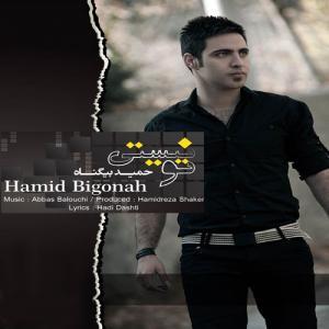 Hamid Bigonah – To Nisti