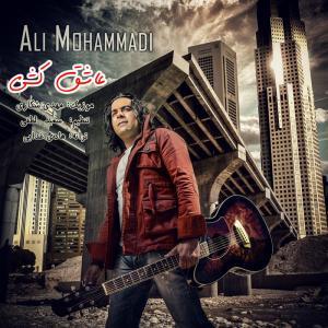Ali Mohammadi – Ashegh Koshi